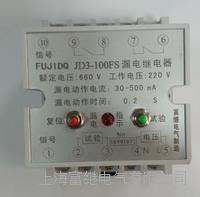 JD3-100FS漏电继电器 JD3-100FS