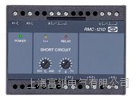 RMC-121D短路保护继电器 RMC-121D