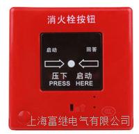 J-XAPD-02A消火栓按钮 J-XAPD-02A