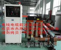 電線電纜AC恒流載流量試驗機 JN-ZL