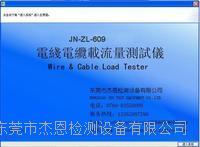 電線電纜載流溫升測試系統 JN-ZL
