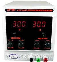 APS3003S单路输出高精度直流稳压电源数显恒压恒流电源 APS3003S单路输出高精度直流稳压电源数显恒压恒流电源 苏州价格,苏州代理,大量批发供应,051