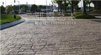 彩色水泥仿石路麵——景觀園林道路,仿古仿石藝術地坪