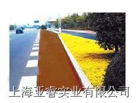 新型耐磨地坪——彩色陶瓷顆粒路麵 RL-TC