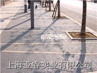 透氣地坪彩色透水混凝土 YR-TS09