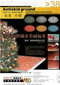 彩色防滑陶瓷顆粒路麵,瀝青彩化地坪