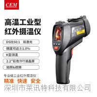 DT-9860 高溫紅外線攝溫儀