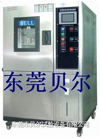 恒温恒湿试验箱150L BE-TH-150L(M.H)