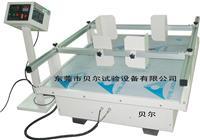 振動台/振動試驗台/模擬運輸振動台 BF-SV