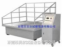 大型模擬運輸振動試驗台 BF-SV-300/500/1000