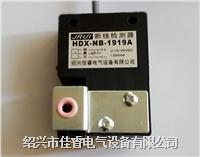 斷線檢測器HDX-NB-1919A HDX-NB-1919A