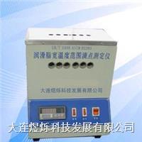 潤滑脂寬溫度范圍滴點測定儀 滴點試驗器 DLYS-317