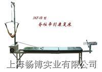 保健器材|康复器材|脊柱牵引康复床 JKF-IB