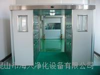 杭州不锈钢风淋通道  货淋室