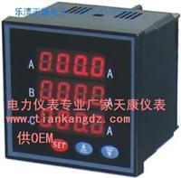 PA999I-9X4三相电流表 PA999I-9X4