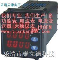 LU-DP4智能有功功率、无功功率、功率因数、功率因数角度表 LU-DP4