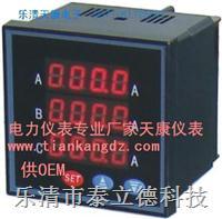 RG194I-2X4 RG194U-2X4三相交流电压电流表 RG194I-2X4 RG194U-2X4