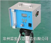 粉塵采樣器 ETF-30D