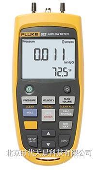 Fluke 922 空氣流量檢測儀