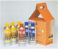 滲透探傷劑 DPT-8