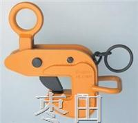 横吊铗具(把手式) HLC 0.5H