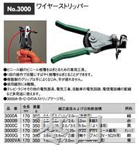 剥线钳 NO.3000C