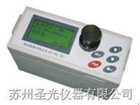 粉塵檢測儀 LD-5C