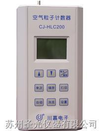 川嘉手持式塵埃粒子檢測儀 CJ-HLC200型