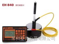 多功能手持式硬度檢測儀 EH840