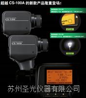 色彩亮度計 CS-150/CS-160