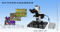 MDIC微分干涉顯微鏡
