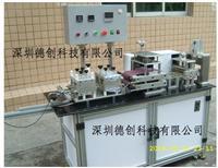 全自動化普通型導電泡棉成型機 dc-pmcxj-07
