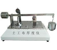土工布厚度仪