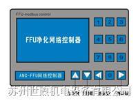 FFU控製器 SX-FFUCT