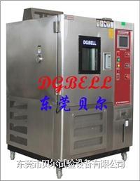 山東高低溫試驗箱 BE-HL-150