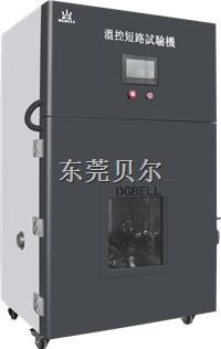 BE-8102溫控電池短路試驗箱