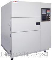 三厢高低温冲击试验箱 LS