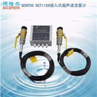 插入式超声波流量计DCT1158W