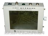 锚杆质量检测仪  JL-MG(C)