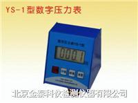 YS-1数显压力表 YS-1