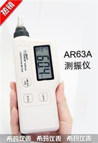 便携式测振仪AR63A**北京金泰科仪批发零售 AR63A