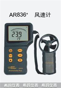 分体式风速计AR836+北京金泰科仪