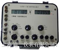 UJ33D-3T型數字電位差計(改進型) UJ33D-3T