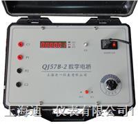 QJ57B-2型導體電阻測試儀又稱數字電橋