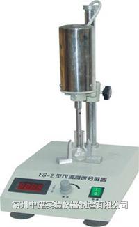 可調高速分散機 FS-2