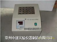 恒溫微波金屬浴 YS-20