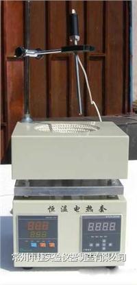 調溫電熱套 HDM-2000