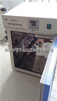 江苏中捷电热恒温培养箱 DNP-303-1