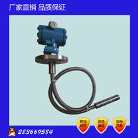 靜壓式液位變送器 JD-802
