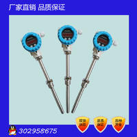 SBWR2460/230帶顯示熱電阻一體化溫度變送器 上海儀表一體化溫度變送器  SBWR2460/230